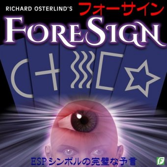 ForeSign by Richard Osterlind