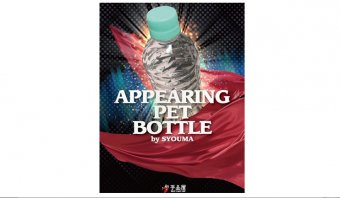 Appearing PET bottle by SYOUMA